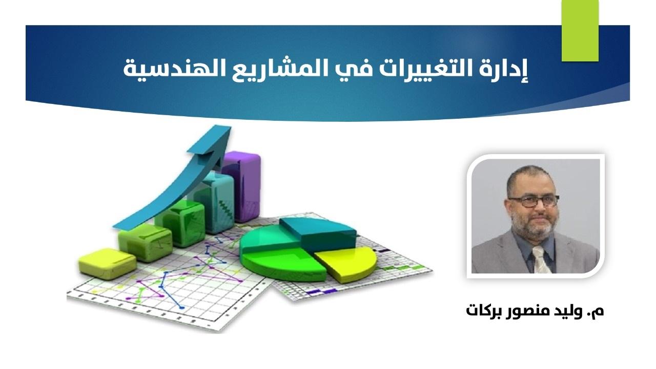 إدارة التغييرات في المشاريع الهندسية