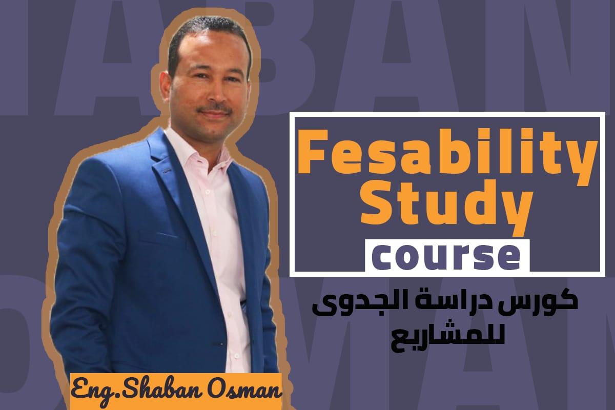 Feasibility study Course دراسة الجدوى للمشاريع