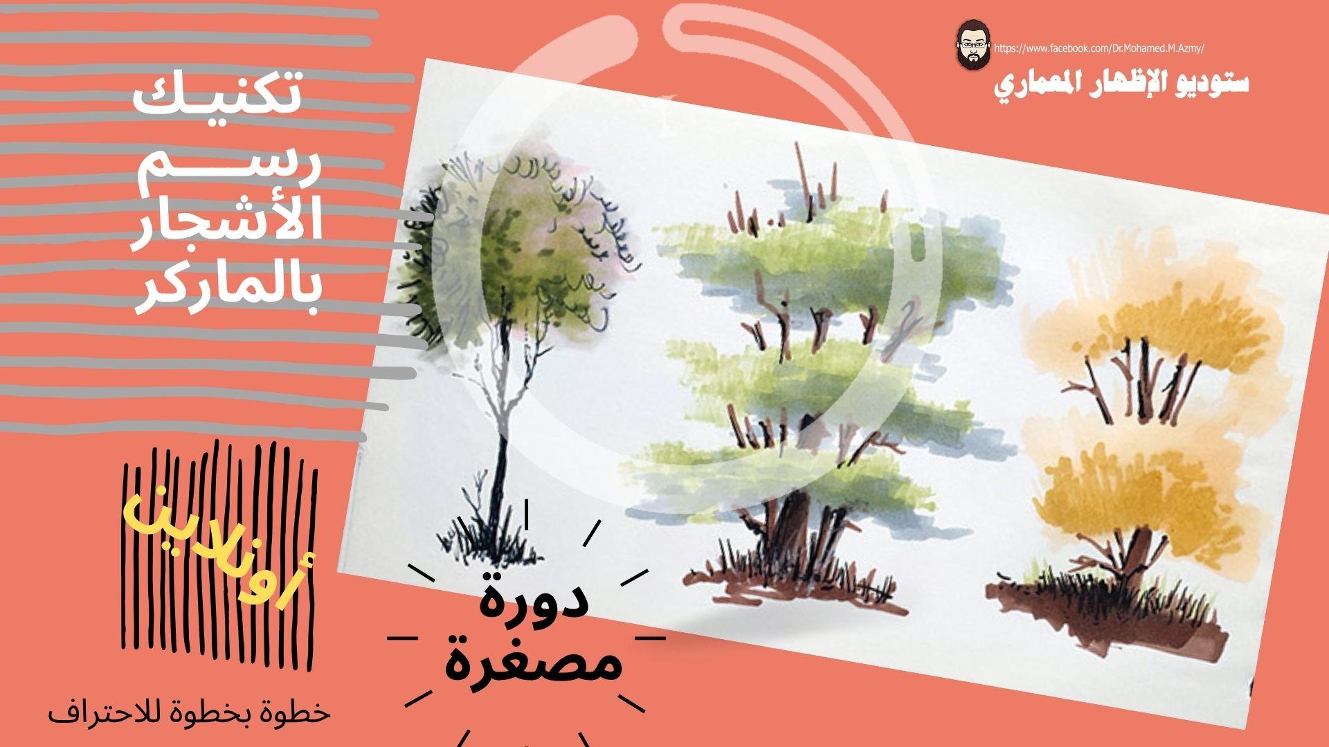 تكنيك رسم الاشجار بالماركر - دورة مصغرة -